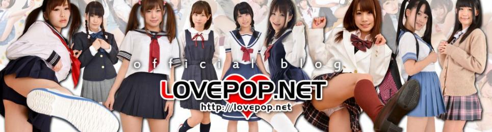 LOVEPOP(ラブポップ)おすすめポイント