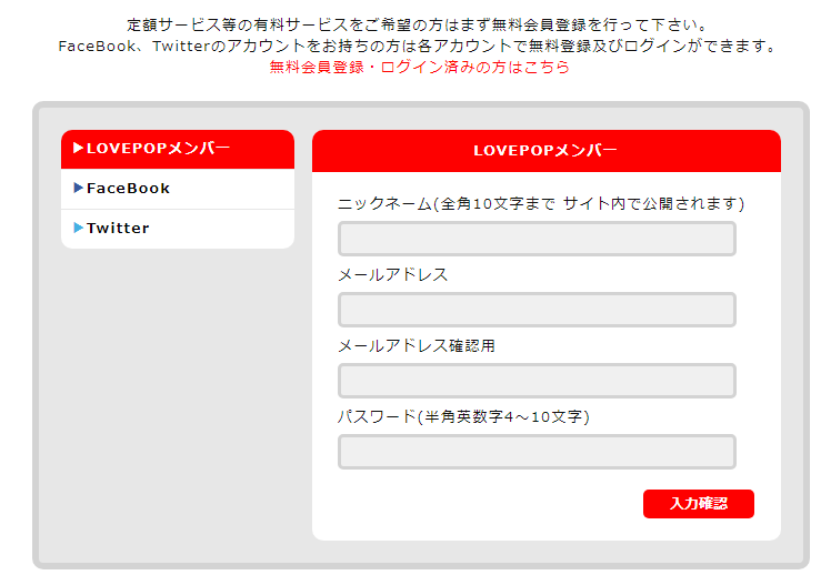 LOVEPOP(ラブポップ)入会方法