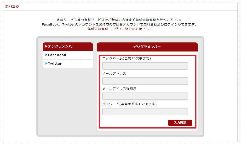 デジグラ入会登録方法